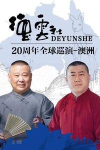 德云社20周年全球巡演-澳洲 2016