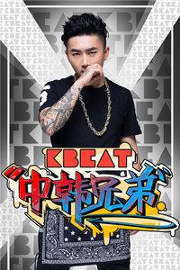 KBeat中韩兄弟 2017