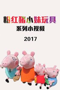 粉红猪小妹玩具系列小视频 2017