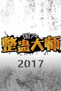 国产整蛊大师 2017