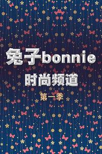 兔子bonnie时尚频道 第一季