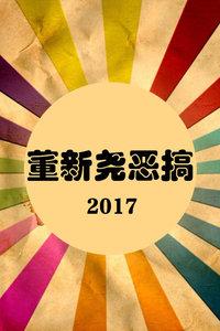 董新尧恶搞 2017