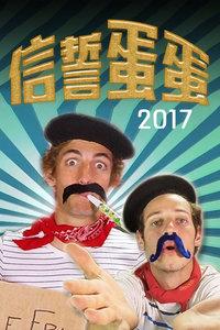 信誓蛋蛋 2017