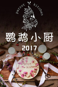 鹦鹉小厨 2017