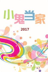 小鬼当家 2017