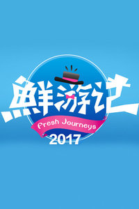 鲜游记 2017