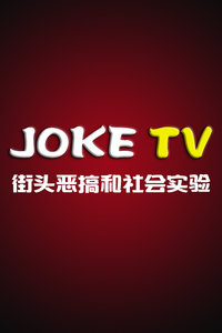 JokeTV 街头恶搞和社会实验 2016