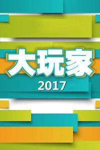 大玩家2017