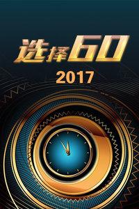 选择60 2017