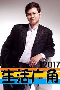 生活广角2017