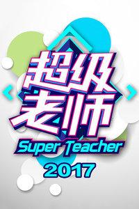 超级老师 2017
