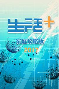 生活+家庭攻略版 2017