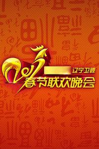 辽宁卫视春节联欢晚会 2017