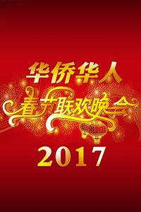 华侨华人春节联欢晚会 2017