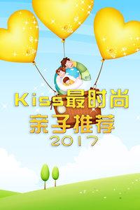 Kiss最时尚亲子推荐 2017