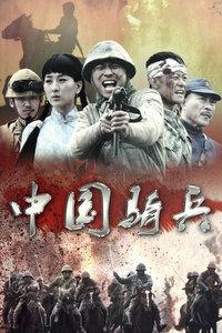 中国骑兵 未删减版