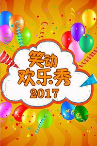 笑动欢乐秀2017