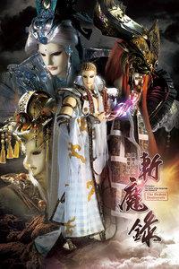 霹雳天命之仙魔鏖锋2斩魔录国语版