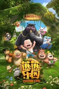 熊熊乐园24 小小师长教师