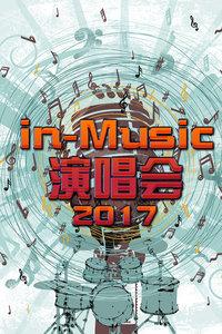 in-Music演唱会 2017