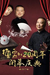 德云社20周年闭幕庆典2017