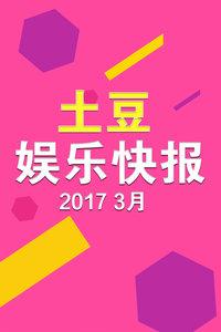 土豆娱乐快报 2017 3月