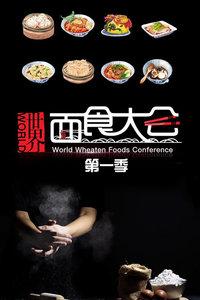 世界面食大会 第一季