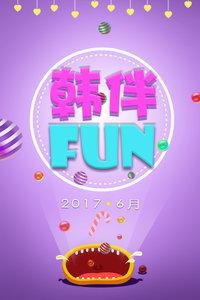 韩伴FUN 2017 6月在线播放