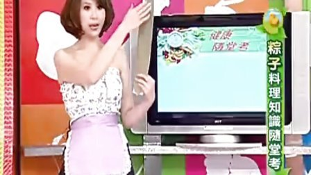 食在有健康-健康吃粽子過端午!健康上菜料理:紫糯米椰香粽!20110606播映﹏