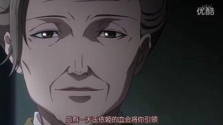 绯色的欠片01集