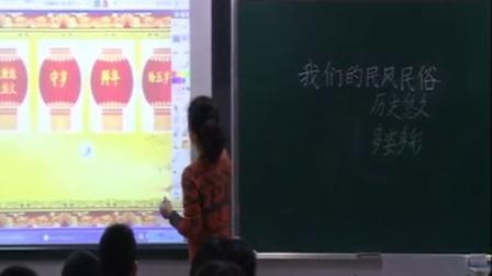 第五届电子白板大赛《我们的民风民俗》(苏教版品德与社会四年级,苏州工业园区二实:陆燕萍)