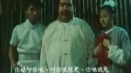 捉鬼合家欢 粤语 鬼片 恐怖
