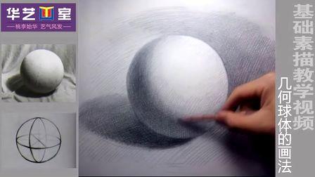 华艺画室-几何球体的素描画法和步骤