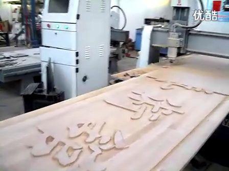雕刻木匾 北京燕雕数控机械有限公司