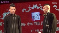 2016德云社相声 张云雷\杨九郎相声全集《学哑语》
