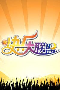 快乐大联盟2009