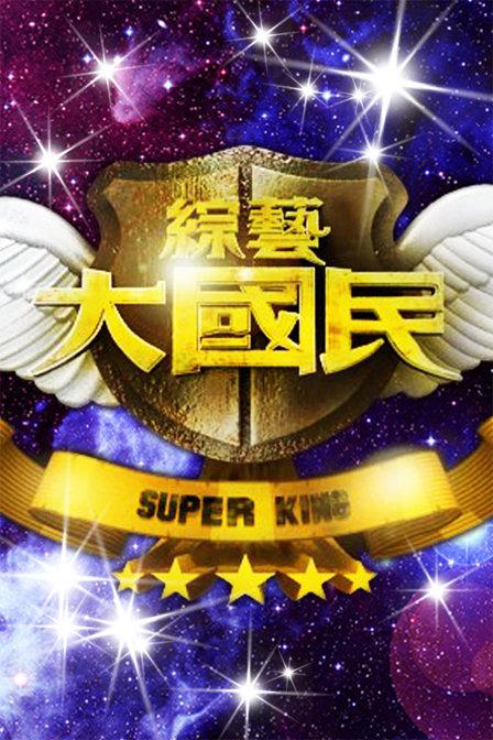 综艺大国民2011