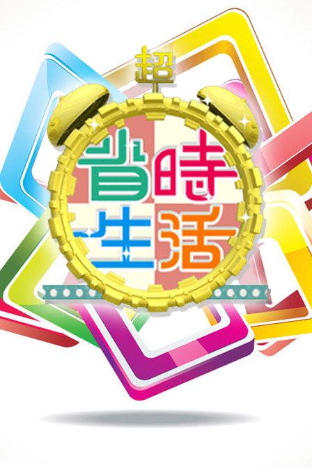 超省時生活 2011
