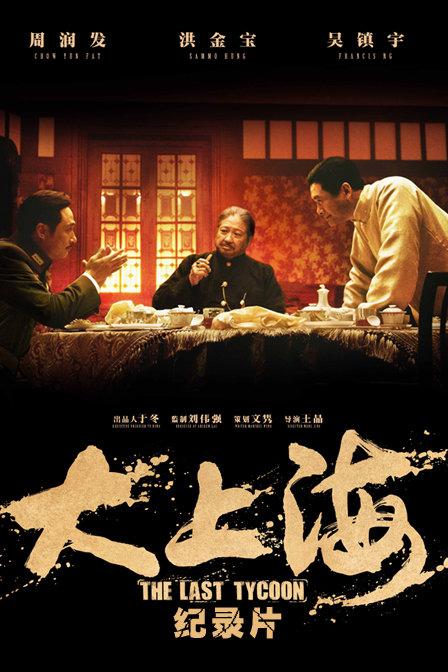 獨家紀錄片-《大上海:大上海的過客》'','72