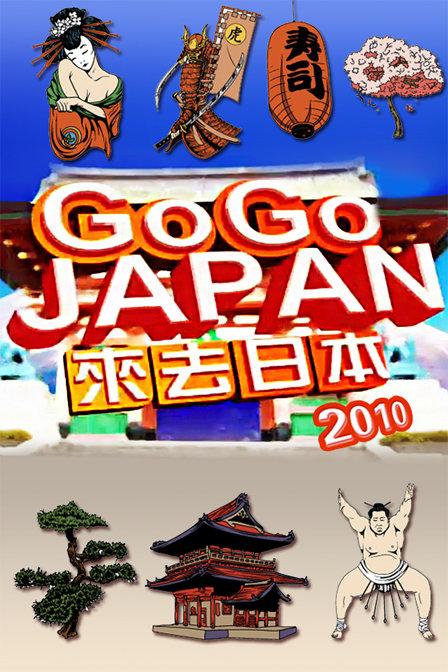 Go Go Japan 2010