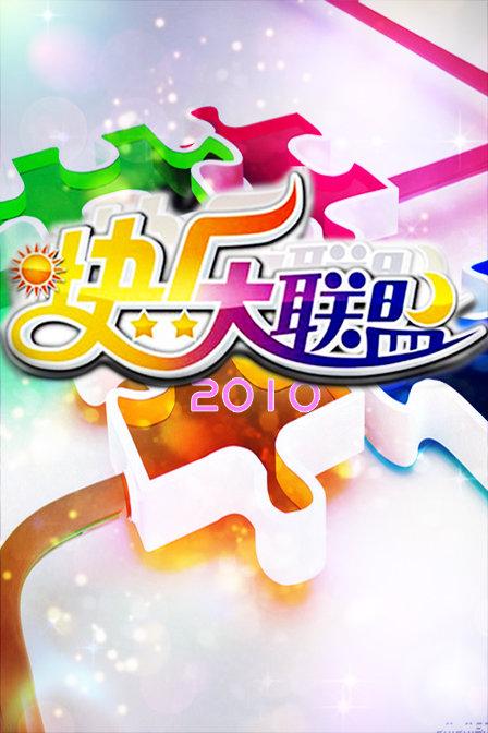 快乐大联盟2010