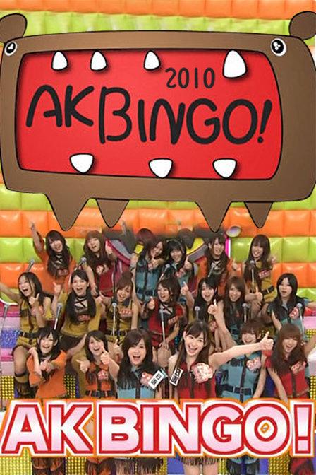 AKBINGO! 2010