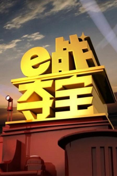 e战夺宝(2013)