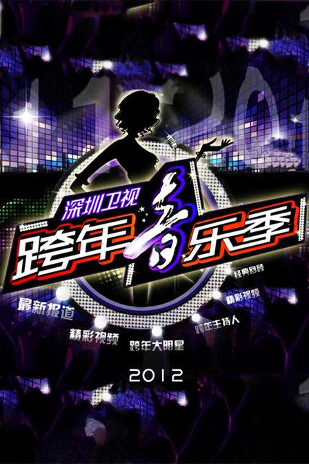 深圳卫视跨年音乐季2012