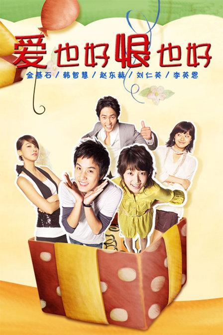 爱也好恨也好(2007)在线观看
