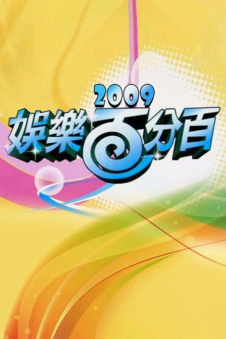 娱乐百分百2009