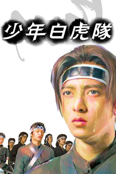 <strong>少年白虎隊</strong>