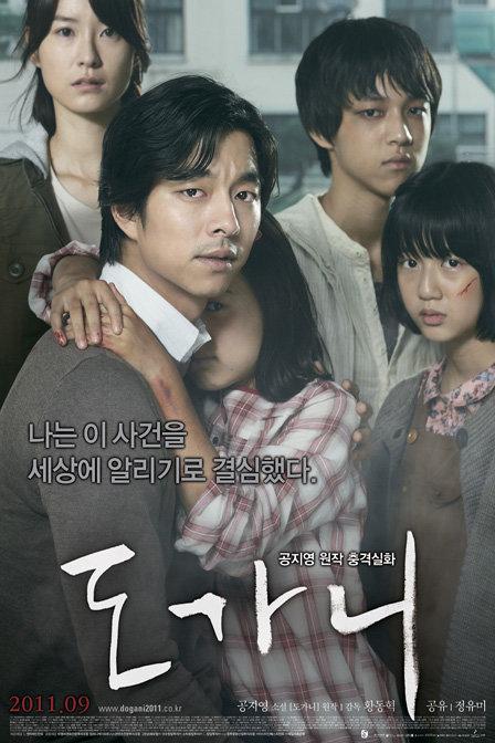 熔爐(2011)