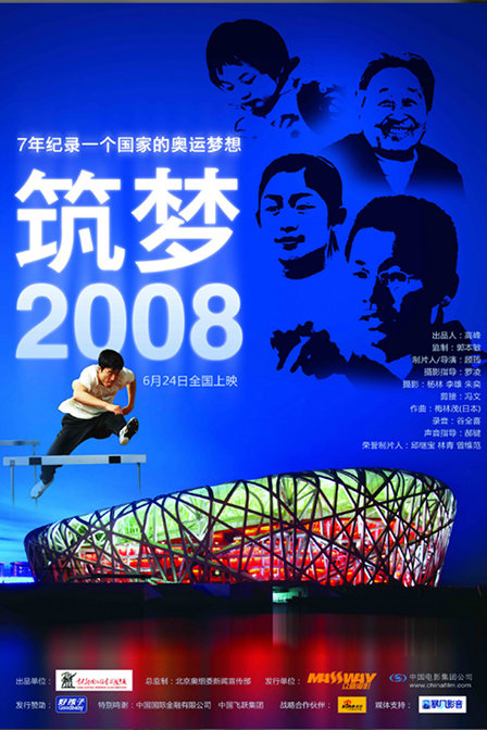 <strong>筑夢2008</strong>