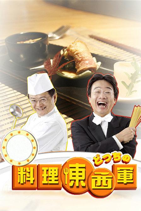 料理東西軍 2005'','